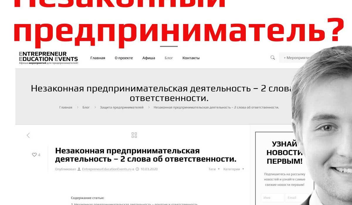 entrepreneur_education_events_nezakonnaya_predprinimatelskaya_deyatelnost_otvetstvennost-предприниматель