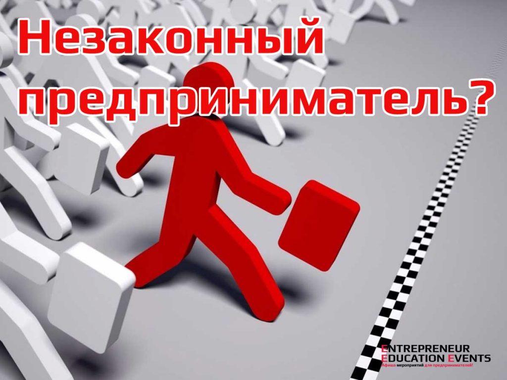 entrepreneur_education_events_nezakonnaya_predprinimatelskaya_deyatelnost_otvetstvennost-pic-предприниматель