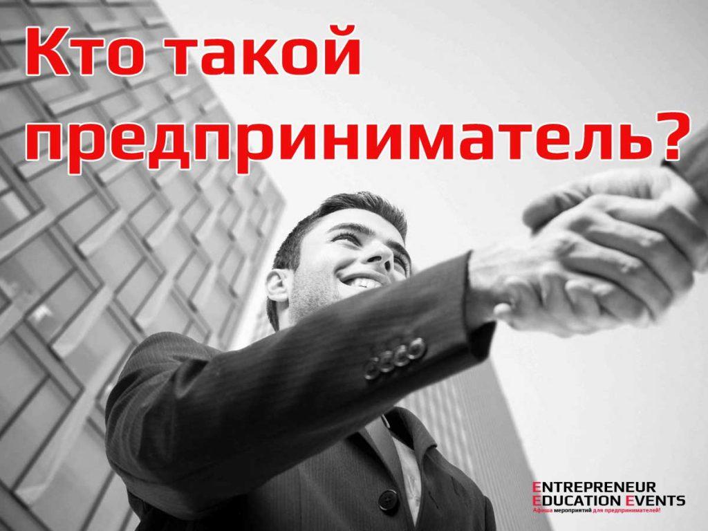 entrepreneur_education_events_who_is_entrepreneur_picture-предприниматель-предпринимательство