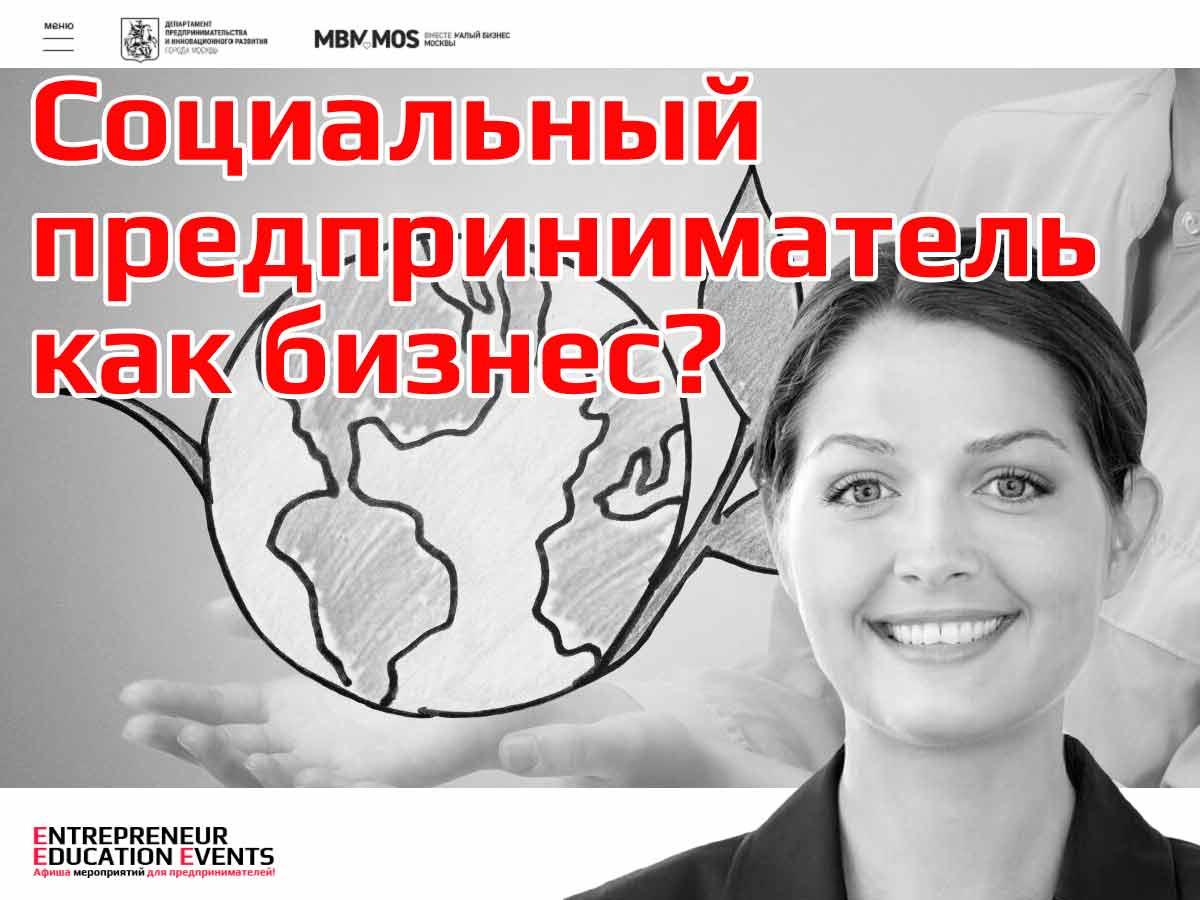 """Бизнес-семинар: """"Социальное предпринимательство как бизнес: от идеи до прибыли в 2 словах"""""""