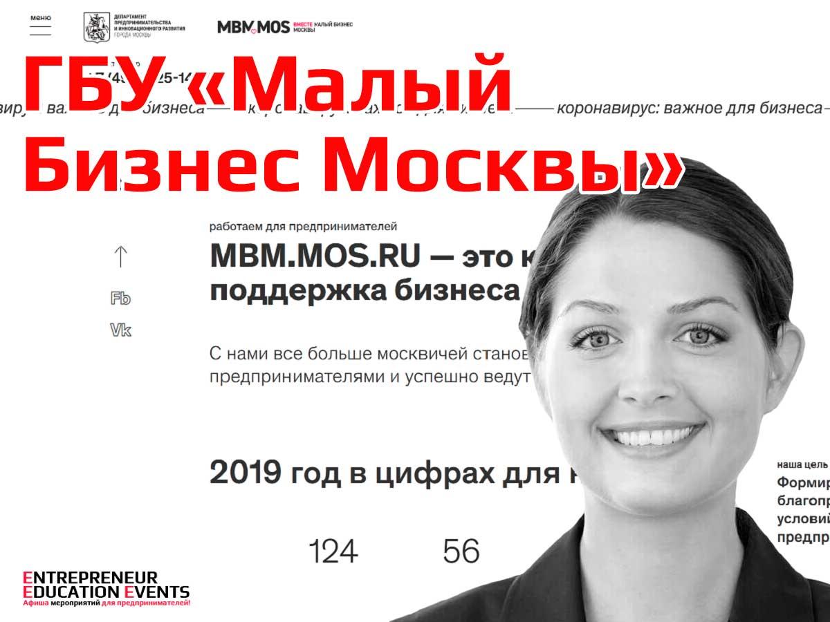 entrepreneur_education_events_gbu_mbm_malyy_biznes_moskvy_centr_uslug_dlya_biznesa-ГБУ Малый Бизнес Москвы Центр Услуг для Бизнеса