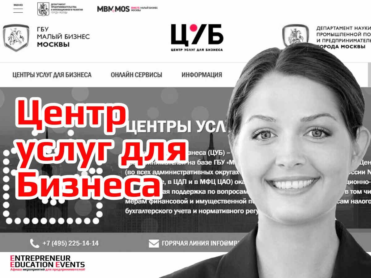 entrepreneur_education_events_tsentr-uslug-dlya-biznesa_ЦУБ_Центр услуг для Бизнеса (ГБУ Малый Бизнес Москвы)