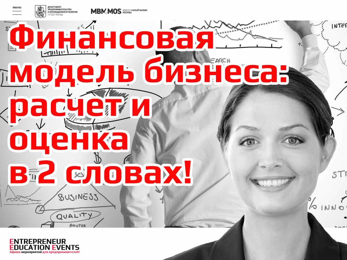 entrepreneur_education_events_biznes-seminar-finansovaya-model-biznesa-raschet-i-otsenka_гбу_малый_бизнес_москвы_финансовая_модель_бизнеса