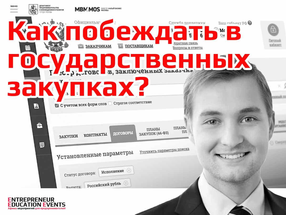 "Бизнес-семинар: ""Государственные закупки по 44-ФЗ и 223-ФЗ""."