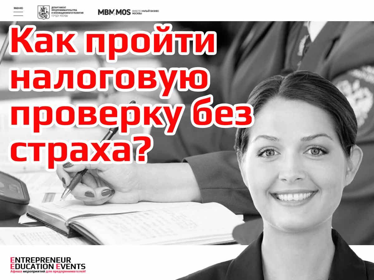 """Бизнес-семинар: """"Налоговая проверка налогов малого бизнеса в 2 словах"""""""