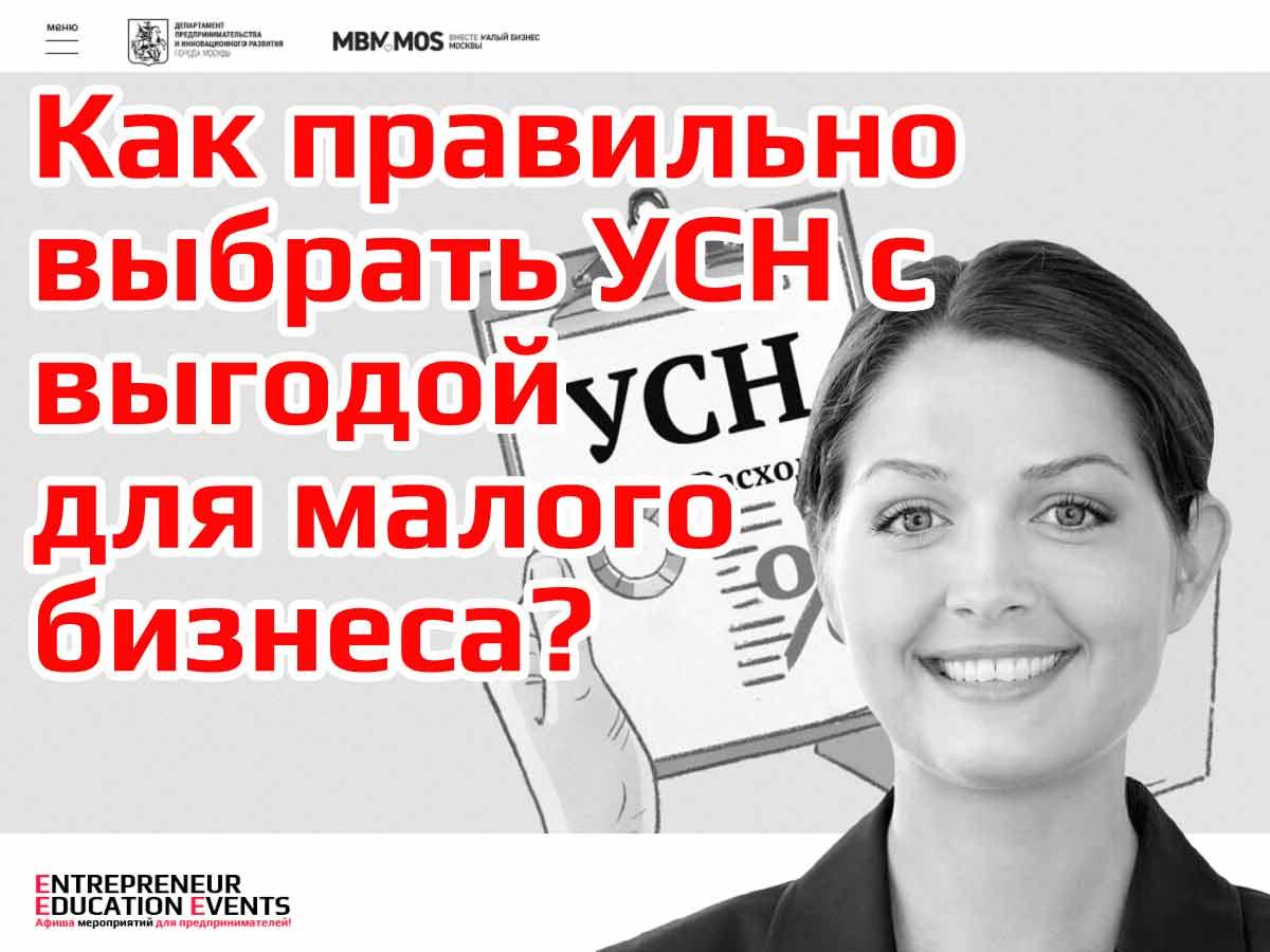 """Бизнес-семинар: """"Упрощенная система налогообложения УСН для предпринимателя в 2 словах"""""""