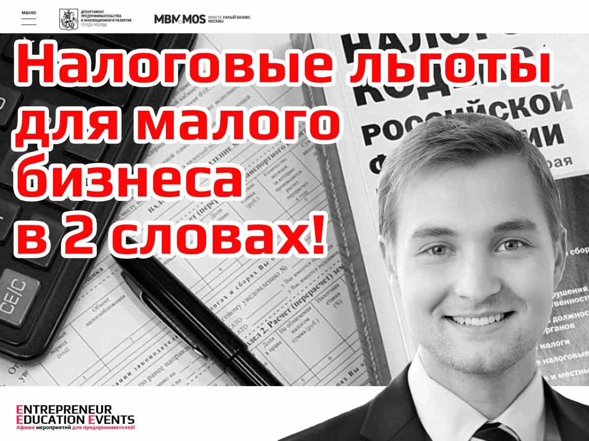 entrepreneur_education_events_biznes_seminar_nalogovyye-lgoty-dlya-malogo-biznesa_гбу_малый_бизнес_москвы_налоговые_льготы