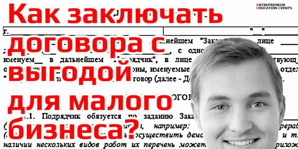 entrepreneur_education_events_biznes-seminar-dogovor-dlya-predprinimatelya-zaklyucheniye-i-otvetstvennost-1200х600_гбу малый бизнес москвы_заключение договоров для предпринимателей